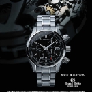 Grand Seiko Spring Drive Chronograph Watch