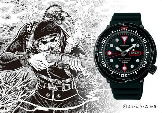 Seiko Golgo 13 Marinemaster Professional Watch